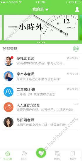 江西人人通手机版下载ios版app图片4