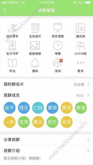 江西人人通手机版下载ios版app图4: