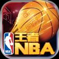 王者NBA手游官网