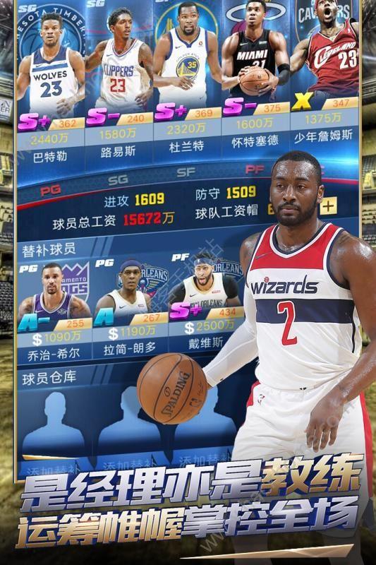 王者NBA手游官网正版免费下载图3: