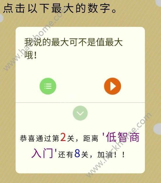 微信史上最�逄粽酱鸢复笕� 全关卡通关攻略图片4