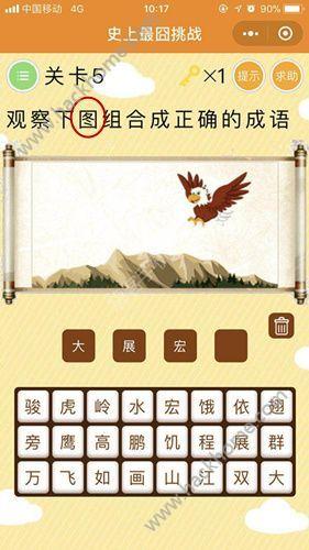 微信史上最�逄粽酱鸢复笕� 全关卡通关攻略图片9