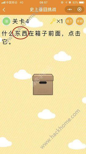 微信史上最�逄粽酱鸢复笕� 全关卡通关攻略图片7