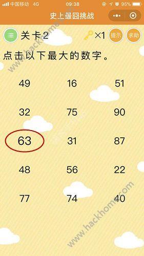 微信史上最�逄粽酱鸢复笕� 全关卡通关攻略图片3
