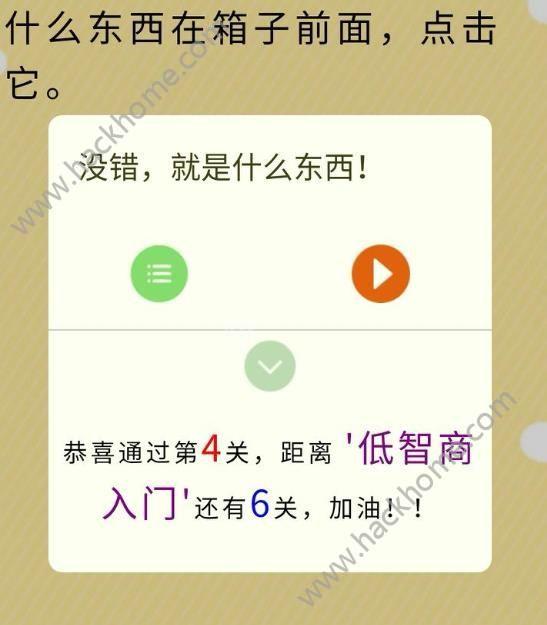 微信史上最�逄粽酱鸢复笕� 全关卡通关攻略图片8