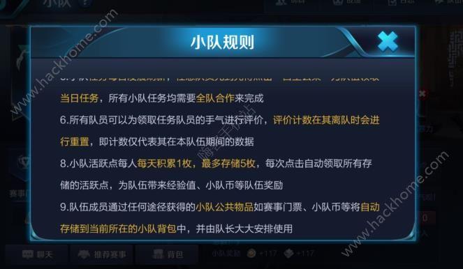 王者荣耀小队怎么加入 小队加入方法介绍图片8