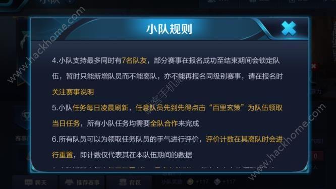 王者荣耀小队怎么加入 小队加入方法介绍图片7