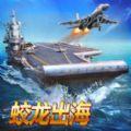 战舰帝国qq版安卓破解版 v3.2.55