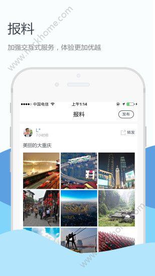 上游新闻app下载手机版图1: