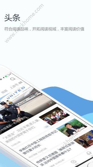 上游新闻app下载手机版图4: