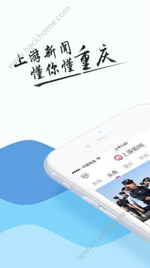 上游新闻app下载手机版图5: