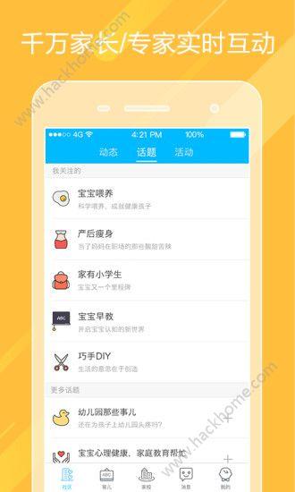 掌通家园家长版iOS版app图片1_嗨客手机站