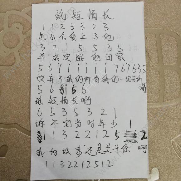 抖音纸短情长钢琴谱简谱完整版下载 v1.7.