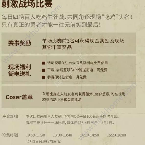 绝地求生刺激战场五一活动大全 5月1日劳动节活动奖励汇总[多图]图片4_嗨客手机站