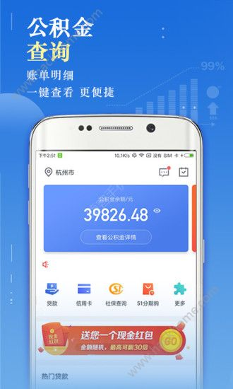 51金砖贷官方app下载手机版图1: