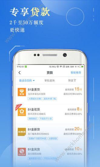 51金砖贷官方app下载手机版图2: