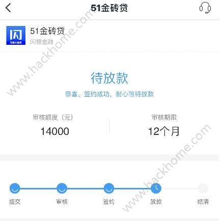 51金砖贷官方app下载手机版图片1_嗨客手机站