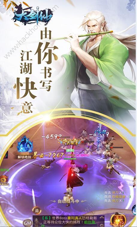 大剑仙官网游戏正版图2: