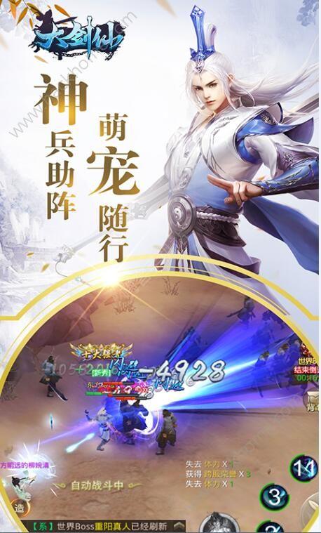 大剑仙官网游戏正版图4: