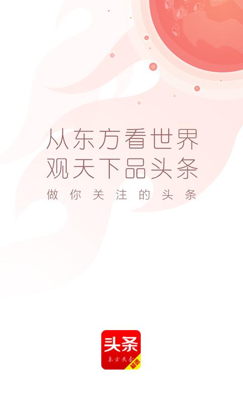 东方头条极速版APP下载手机版图1: