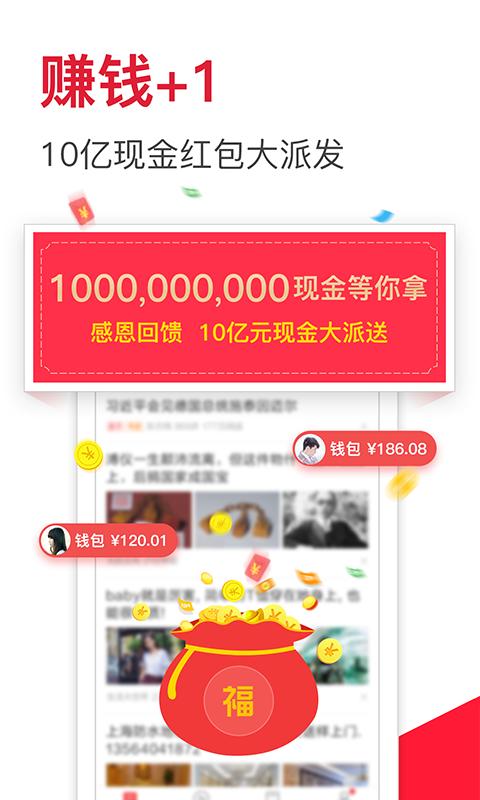 东方头条新闻app下载图1: