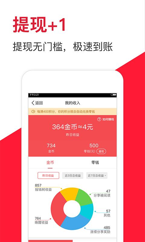 东方头条新闻app下载图5: