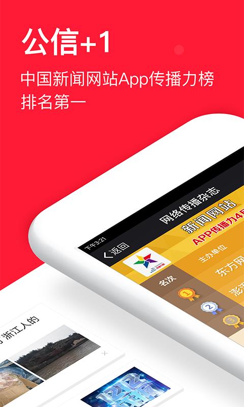 东方头条新闻app下载图片1