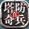 塔防奇兵手游下载安卓百度版 v1.16.0