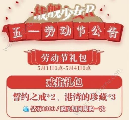 战舰少女r五一2018活动大全 劳动节礼包及奖励内容一览图片1_嗨客手机站