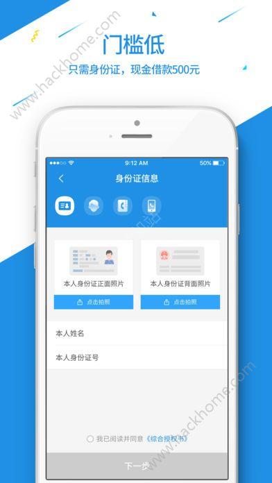 借个芝麻官方版app下载安装图2: