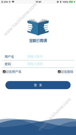 税务微课官方手机版app下载图1: