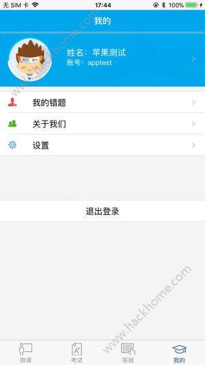 税务微课官方手机版app下载图2:
