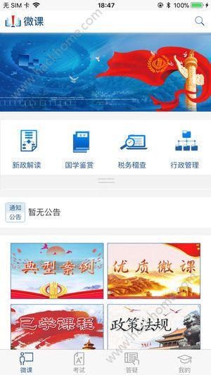 税务微课官方手机版app下载图5: