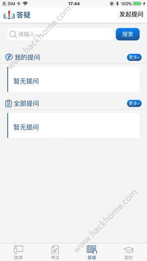 税务微课官方手机版app下载图4:
