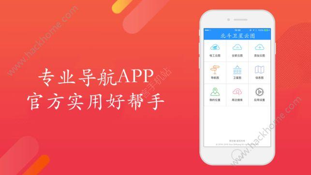 北斗卫星导航系统app软件下载图3: