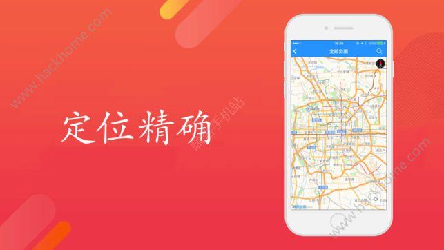 北斗卫星导航系统app软件下载图4: