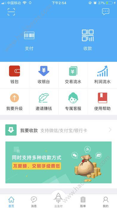 云及付app手机版下载图片1_嗨客手机站