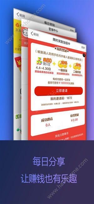 边买边赚官方版软件app下载图4: