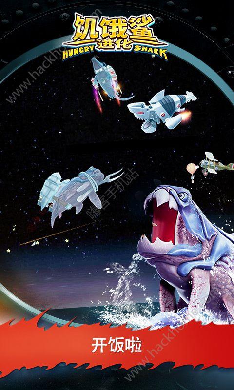 饥饿鲨进化无敌版官方下载图4:
