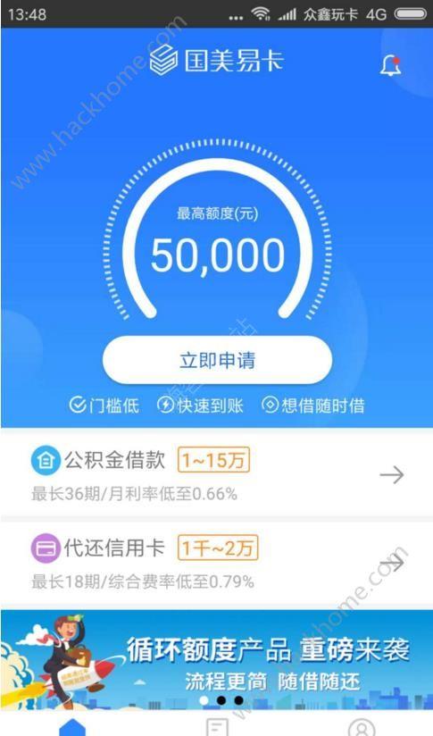 国美借贷美借官网app下载图片1_嗨客手机站