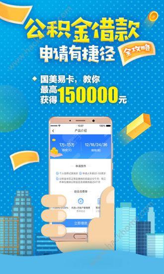国美借贷美借官网app下载图2: