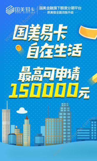 国美借贷美借官网app下载图5: