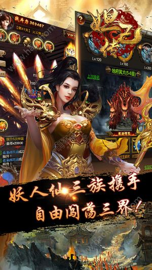 妲己传官方网站正版游戏下载图1: