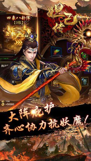 妲己传官方网站正版游戏下载图3: