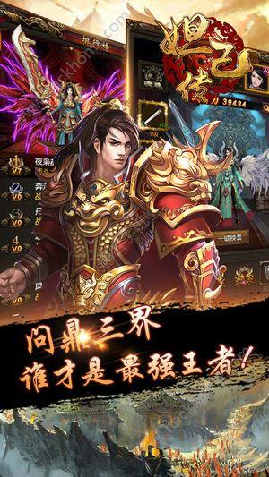 妲己传官方网站正版游戏下载图5: