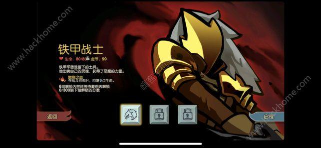 杀戮尖塔iOS中文苹果版图3: