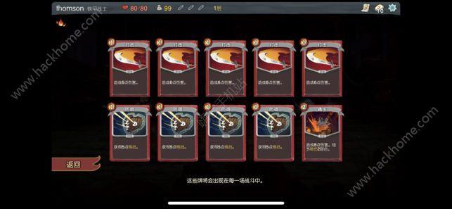 杀戮尖塔iOS中文苹果版图5: