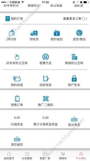佳赢好未来商城官网版app下载图片1_嗨客手机站
