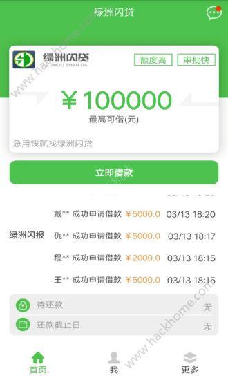 绿洲闪贷贷款官网app下载安装图片1_嗨客手机站