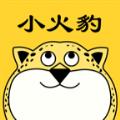 小火豹视频app官方手机版下载 v1.0.6
